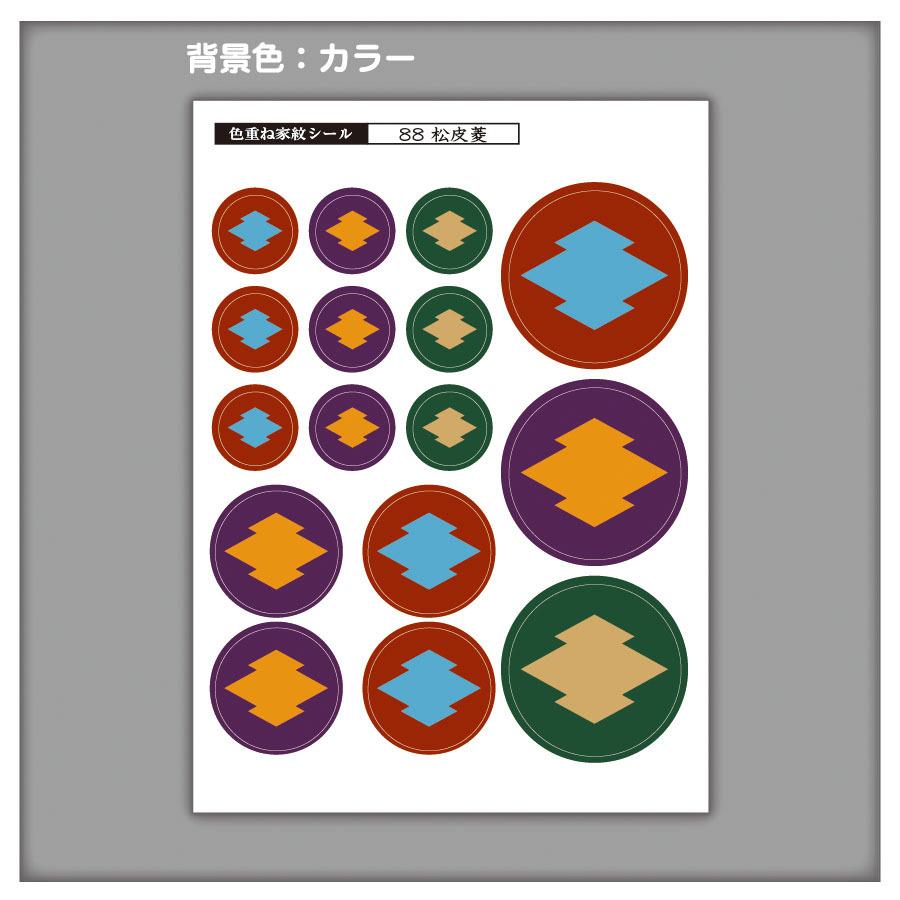 家紋ステッカー 松皮菱 | 5枚セット《送料無料》 子供 初節句 カラフル&かわいい 家紋ステッカー