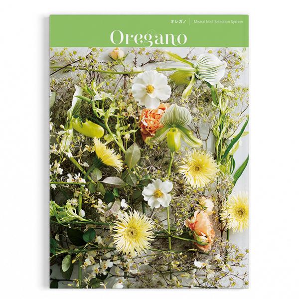 選べるギフト Mistral(ミストラル) <Oregano(オレガノ)>