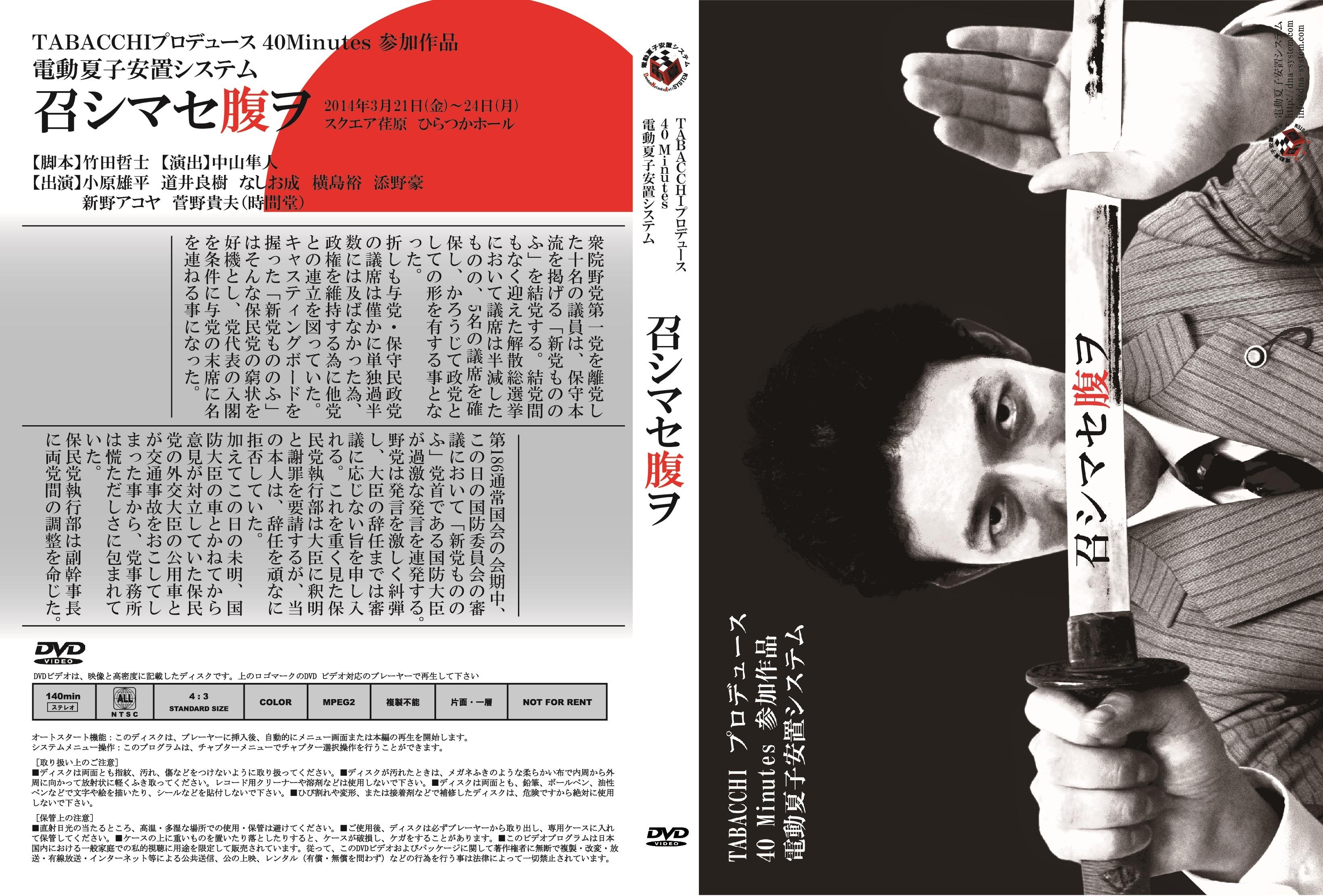 DVD 40Minutes 『召シマセ腹ヲ』