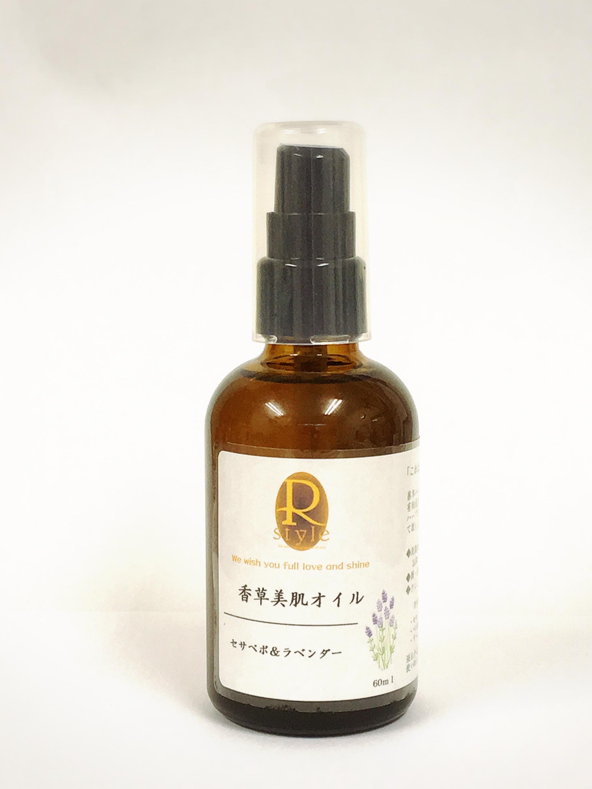 seeds oil【セサペポ&ラベンダー】香草美肌オイル 60ml