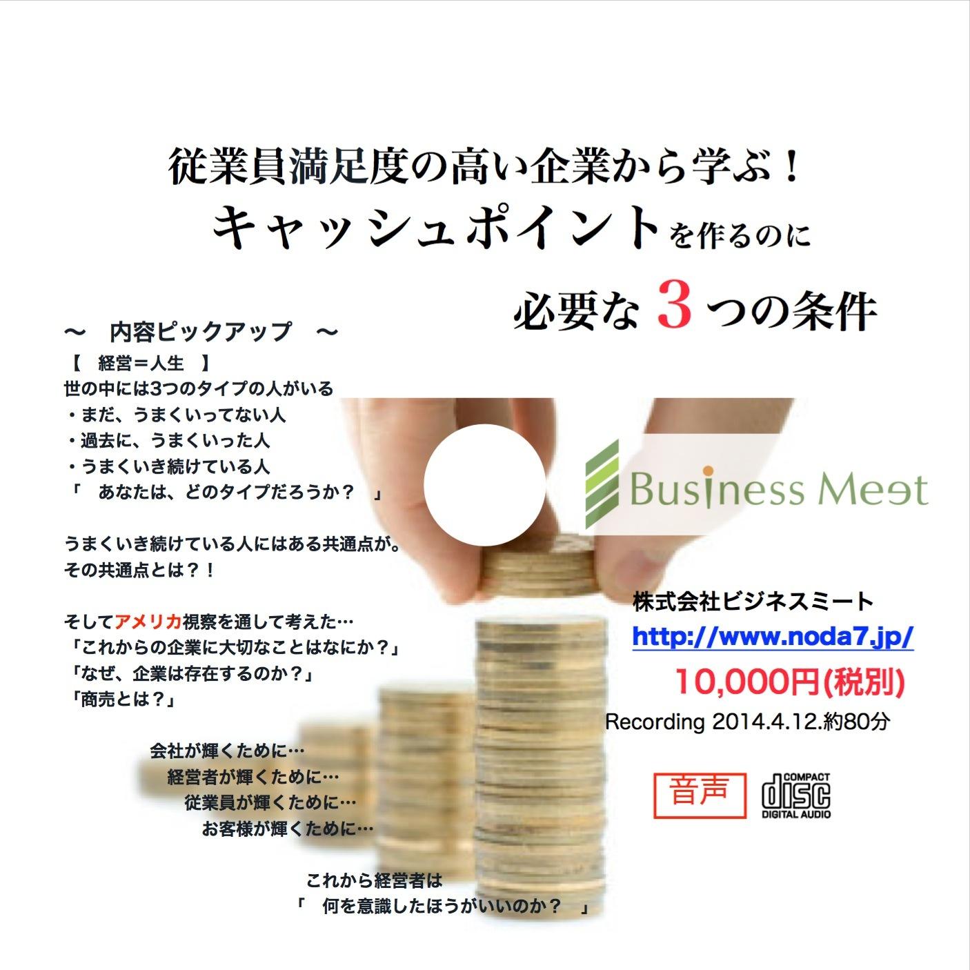 [CD]従業員満足度の高い企業から学ぶ! キャッシュポイントを作る必要な3つの条件
