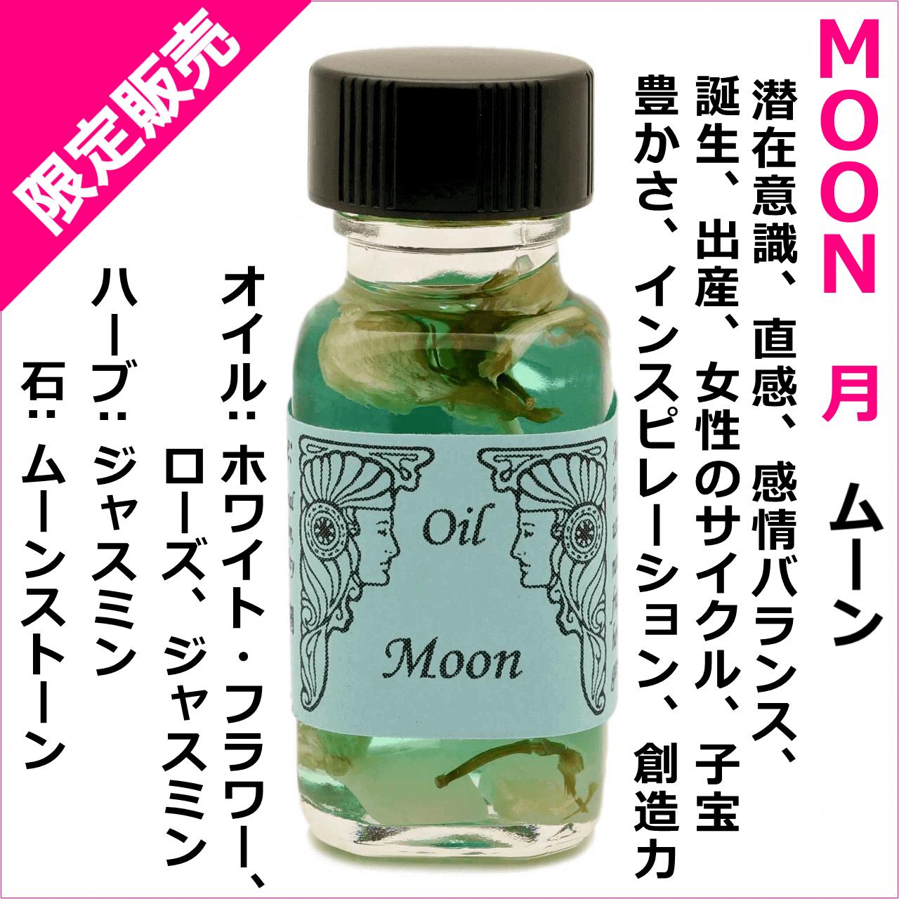 月・ムーン MOON  メモリーオイル 惑星(プラネット)シリーズ