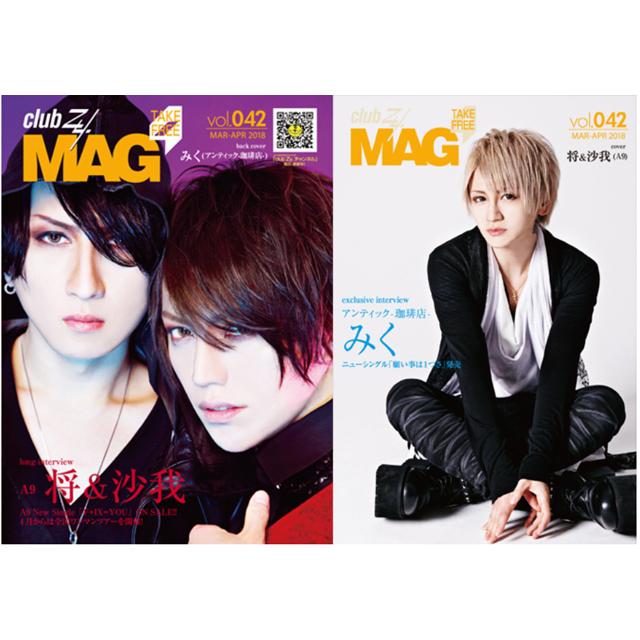 [フリーペーパー]club Zy.MAG Vol.42( 将&沙我(A9)/みく(アンティック-珈琲店-))