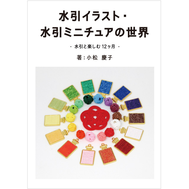 水引イラスト・水引ミニチュアの世界(zine book)