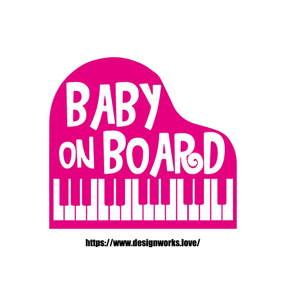全10色 BABY ON BOARD ピアノ ステッカー