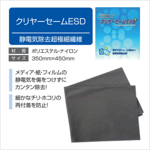 クリヤーセームESD (350x450)