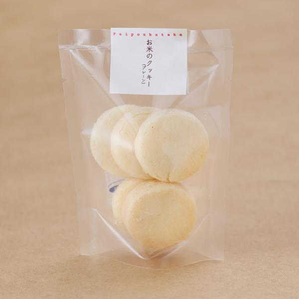 【パイポン畑】プレーン 米粉100%手焼きクッキー×4個 グルテンフリー 自家自然栽培