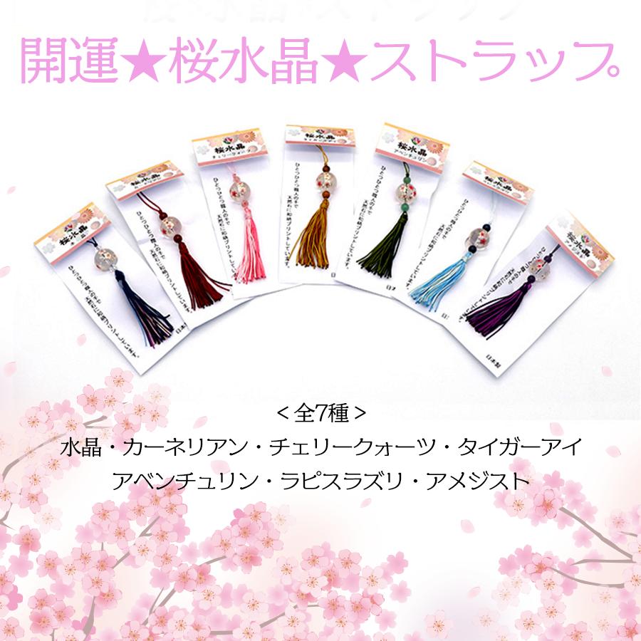 【生命力の活性】開運☆天然石☆桜水晶ストラップ・クリスタル