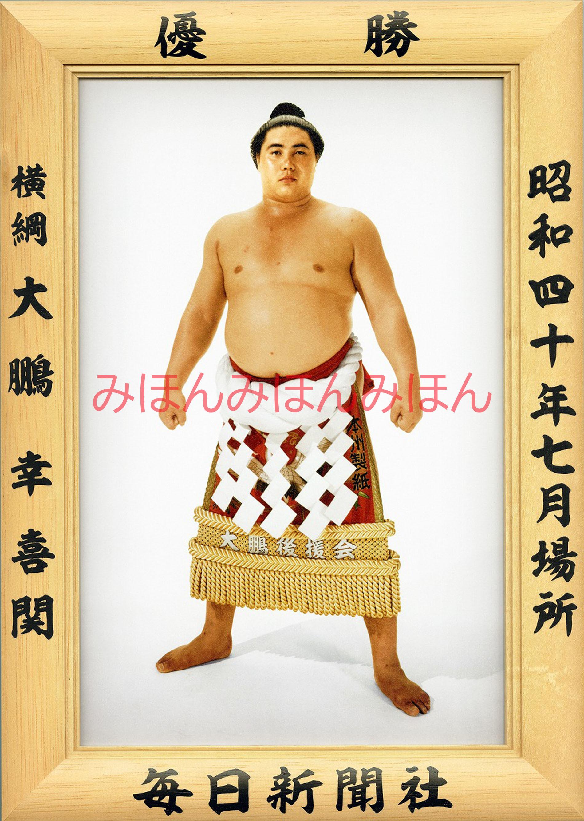昭和40年7月場所優勝 横綱 大鵬幸喜関(17回目の優勝)