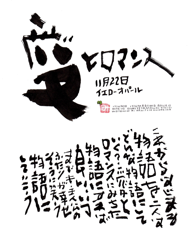 11月22日 結婚記念日ポストカード【愛とロマンス】
