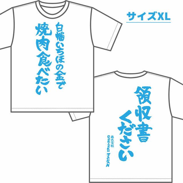【送料無料】白幡いちほの金で焼肉食べたいTシャツ/サイズXL