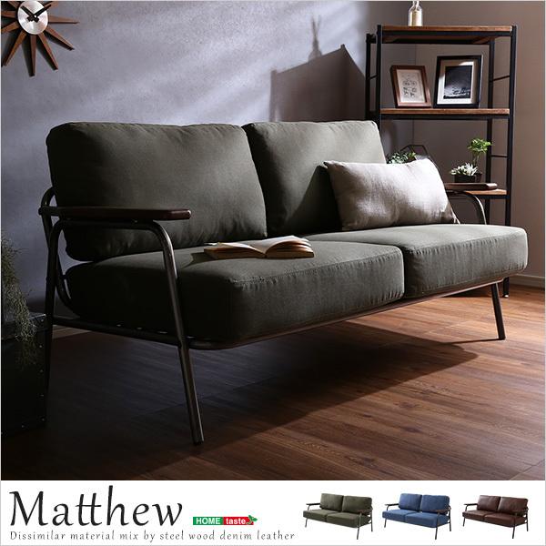 ヴィンテージスチールソファ(ブラウン、グリーン、ブルーの3色) | Matthew-マシュー-|一人暮らし用のソファやテーブルが見つかるインテリア専門店KOZ|《SH-01-MAT-SF》