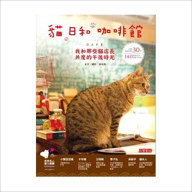 台湾本 貓日和咖啡館 猫カフェ案内本