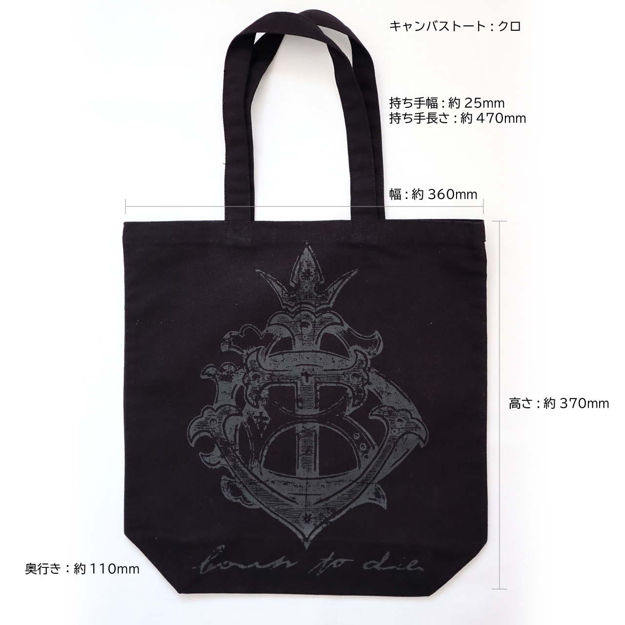 トートBAG:『Anchor』DieodeDesign - 画像2