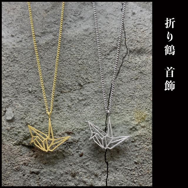 折り鶴 / Oritsuru