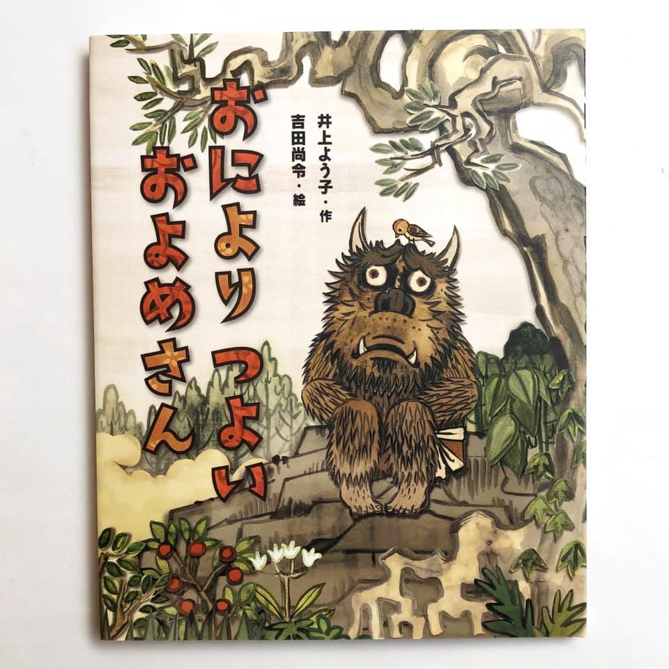 吉田尚令 絵本「おにより つよい およめさん」