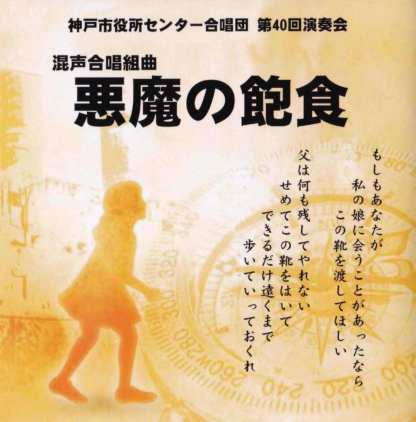 神戸市役所センター合唱団 第40回定期演奏会 混声合唱組曲 「悪魔の飽食」(DVD)
