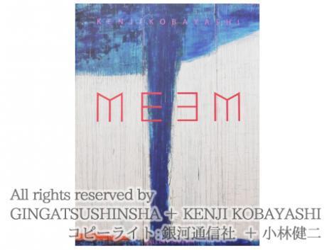 作品集 - MEEM - 銀河通信社