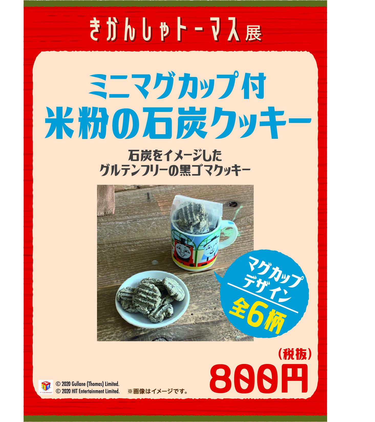 『きかんしゃトーマス展』米粉の石炭クッキー(ミニマグ付き・全6柄)