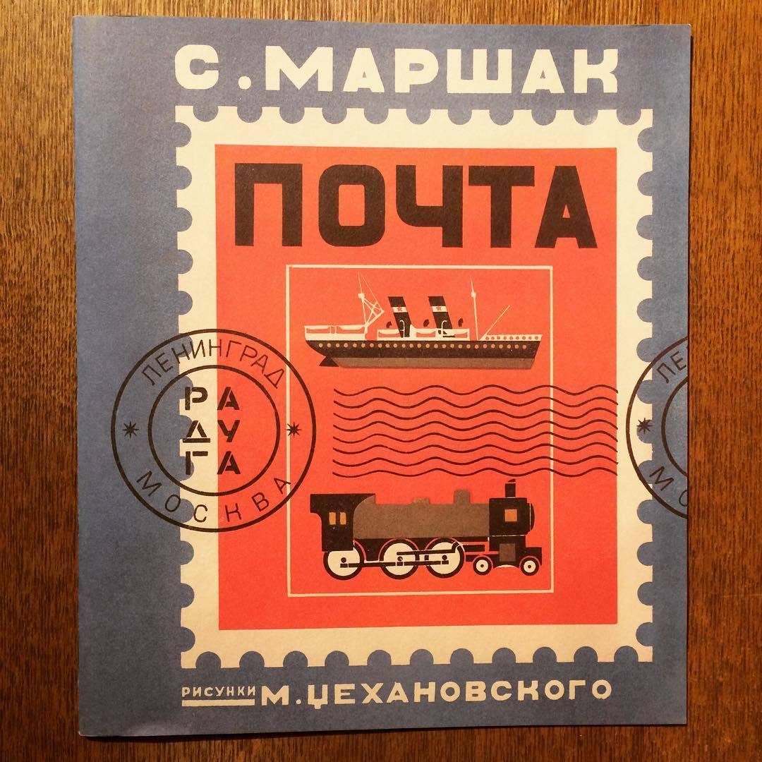 ロシア絵本「郵便(Post)/サムイル・マルシャーク(Samuil Marshak)、ミハイル・ツェハノフスキー(Mikhail Tsekhanovsky)」 - 画像1
