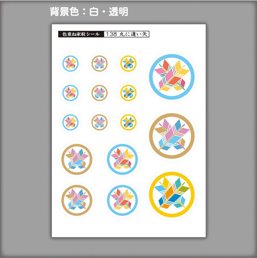 家紋ステッカー 丸に違い矢   5枚セット《送料無料》 子供 初節句 カラフル&かわいい家紋ステッカー