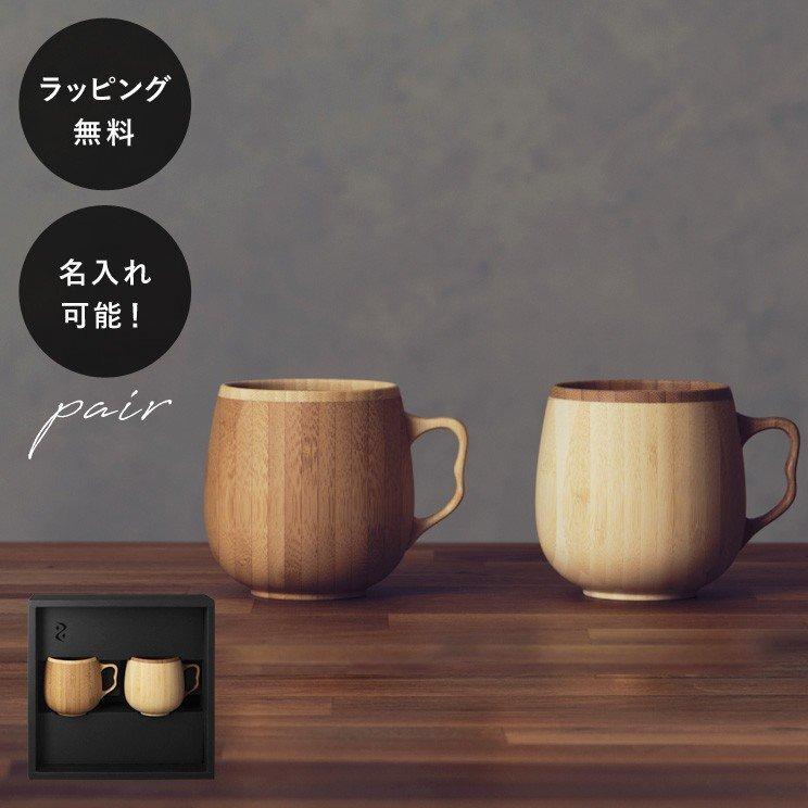 名入れ 木製グラス リヴェレット RIVERET カフェオレマグ <単品>