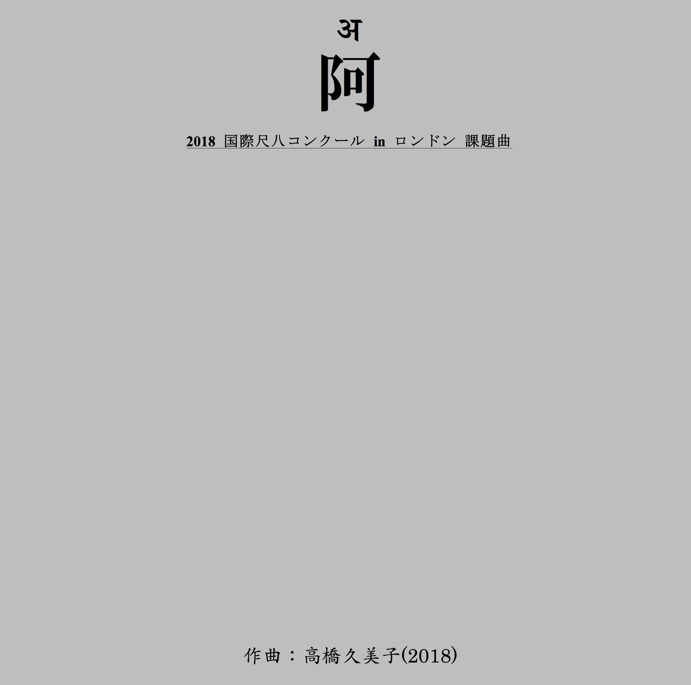 【楽譜】阿/9月25日より発売!(五線譜+琴古系楽譜)A4判