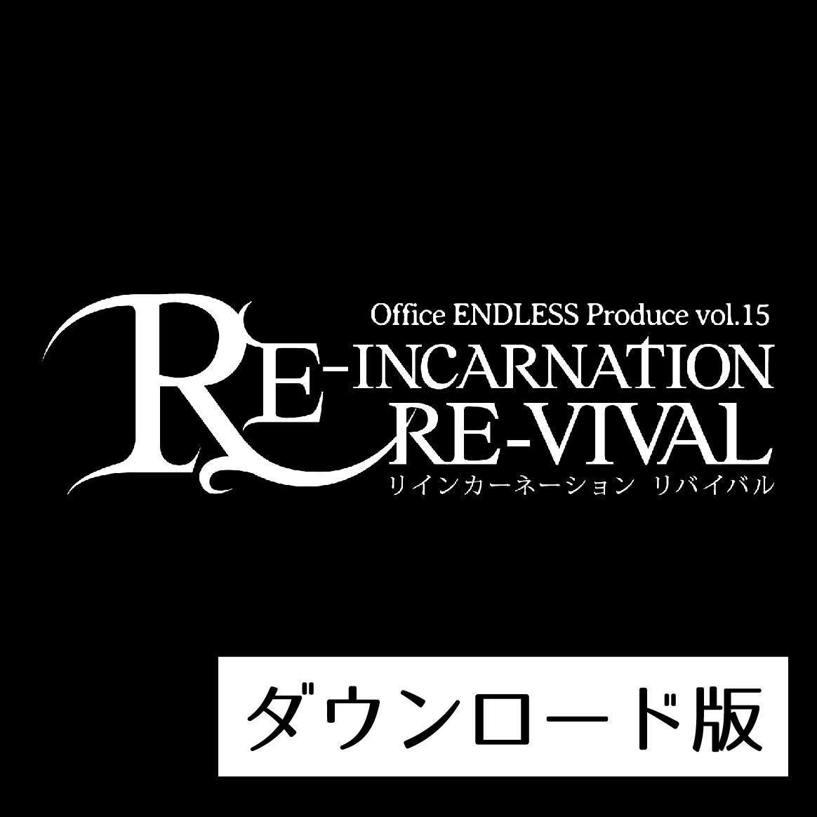 てらりすと 『REVIVAL』(DL版) - 画像1