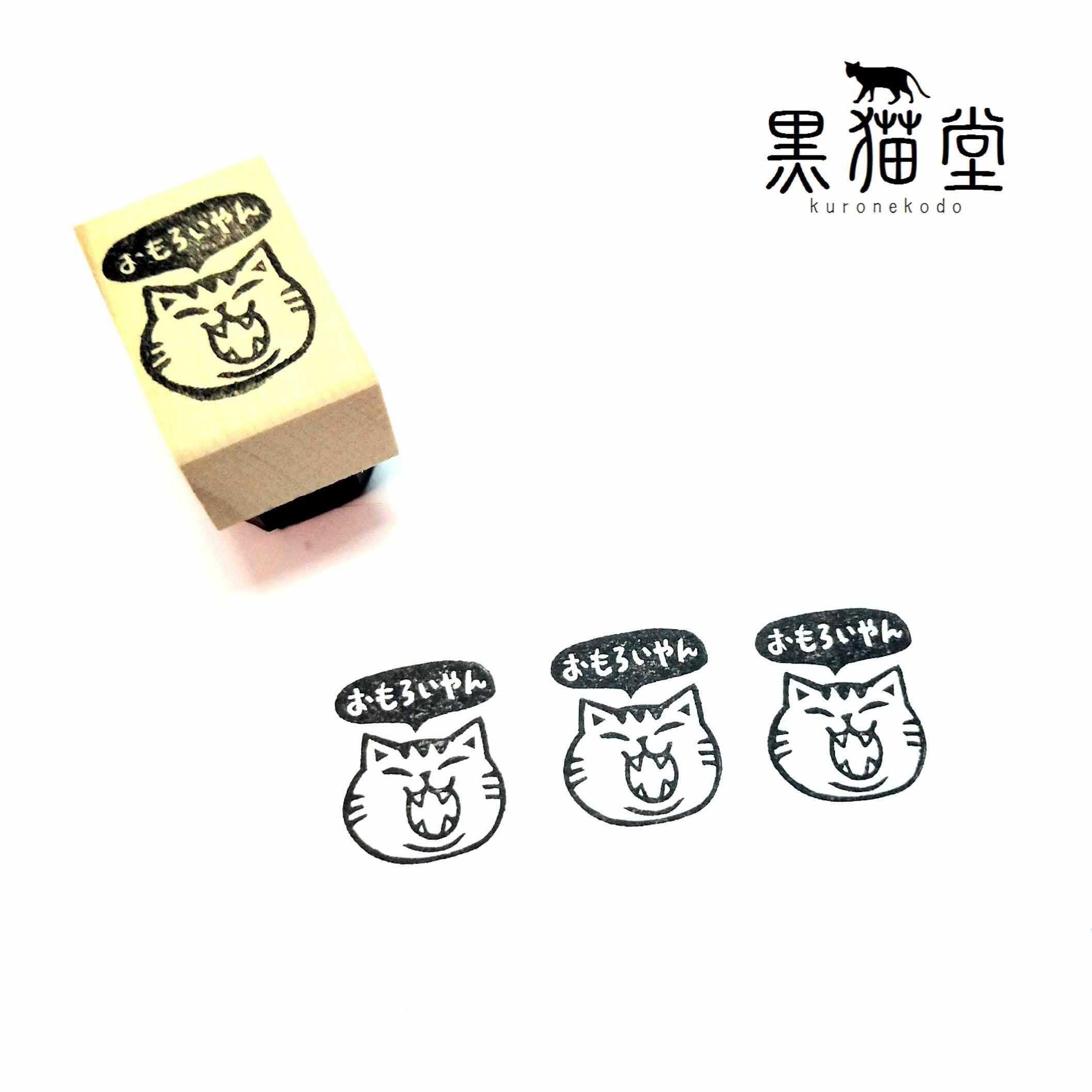 関西弁ネコ「おもろいやん」