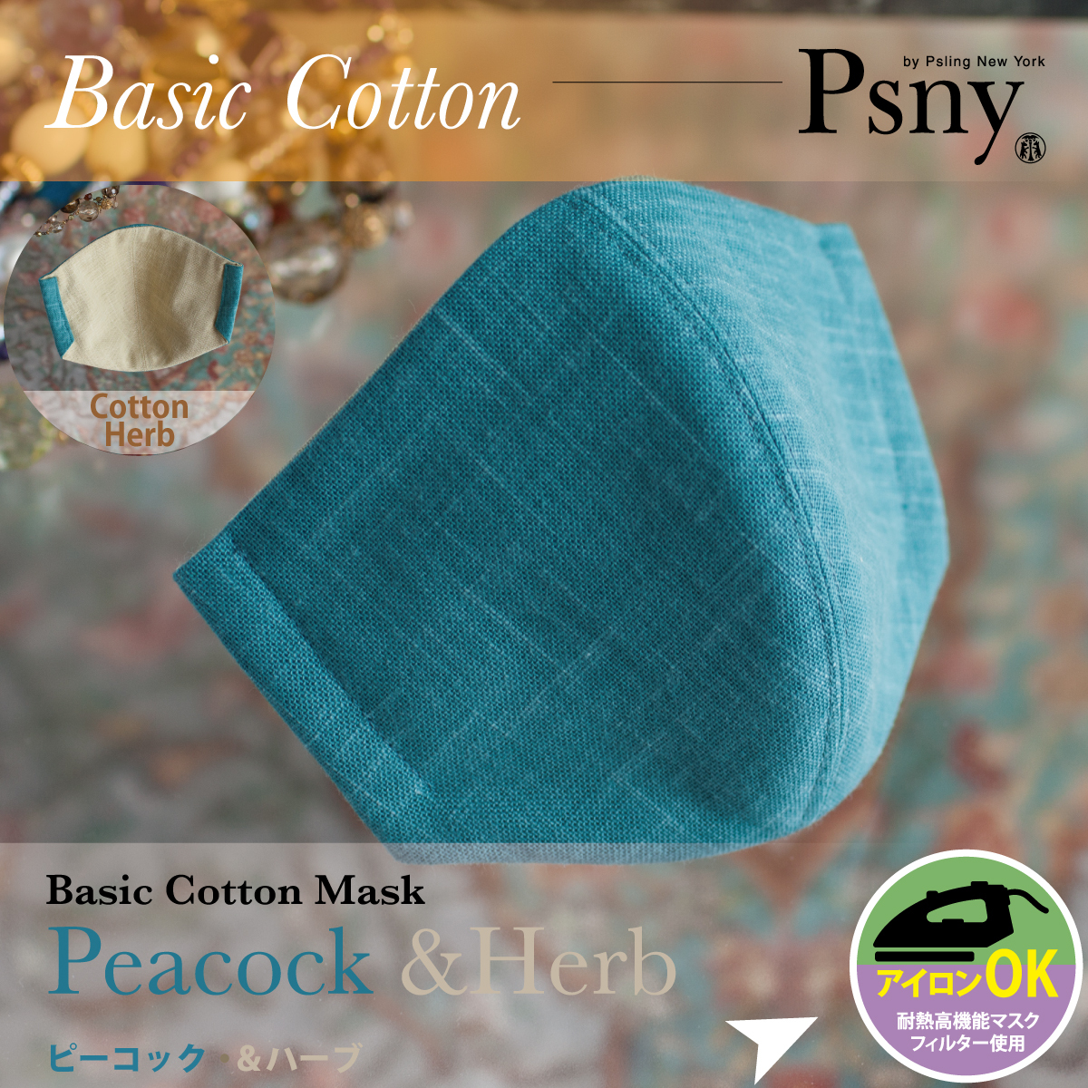 PSNY ベーシック コットン・ピーコック&ハーブ 花粉 黄砂 洗える不織布フィルター入り 立体 大人用 CC10 マスク 送料無料 CC5