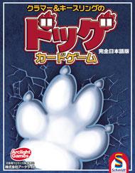 クラマー&キースリングの ドッグカードゲーム 日本語版