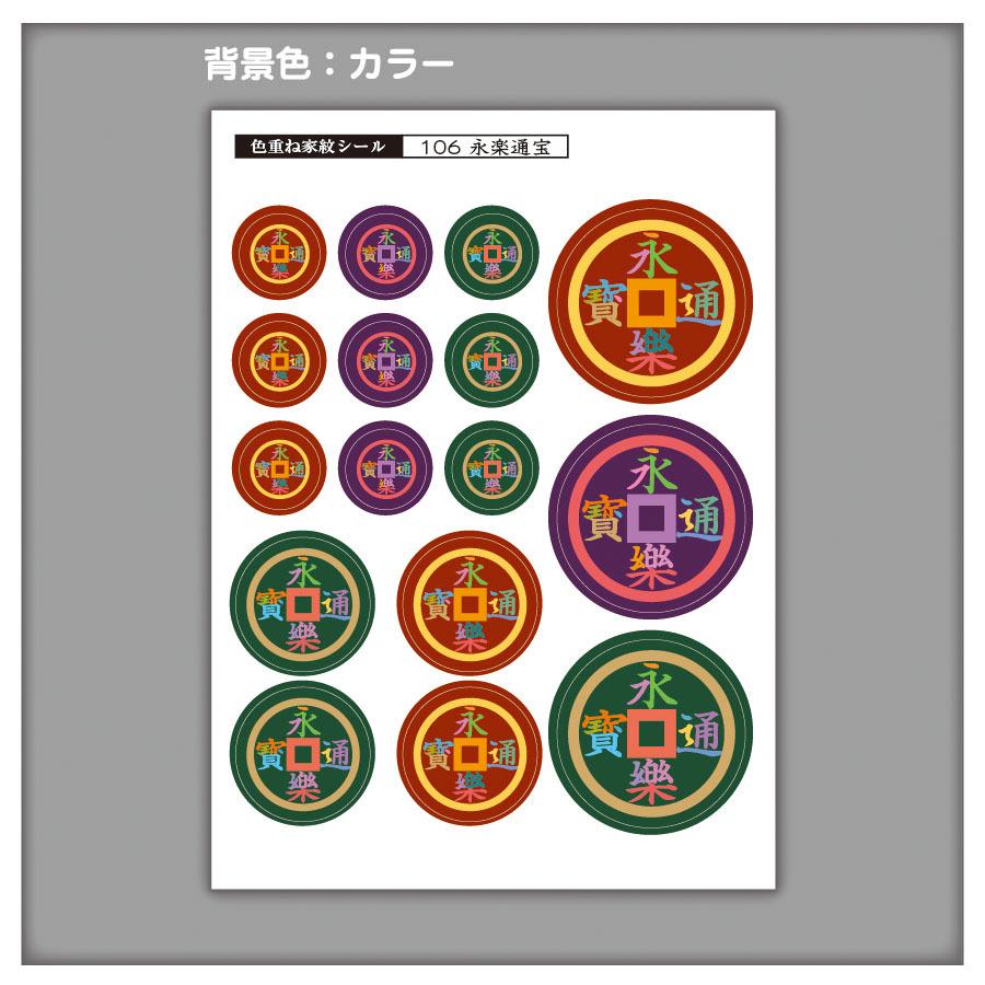 家紋ステッカー 永楽通宝 | 5枚セット《送料無料》 子供 初節句 カラフル&かわいい 家紋ステッカー