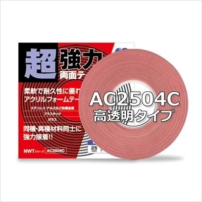 アクリルフォーム高強度両面テープ AC2504C/高透明タイプ