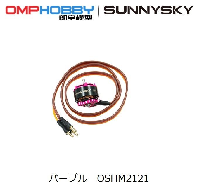 ◆OSHM2121  M2 V2 ブラシレステールモーター パープル(ネオヘリでM2購入者のみ購入可)