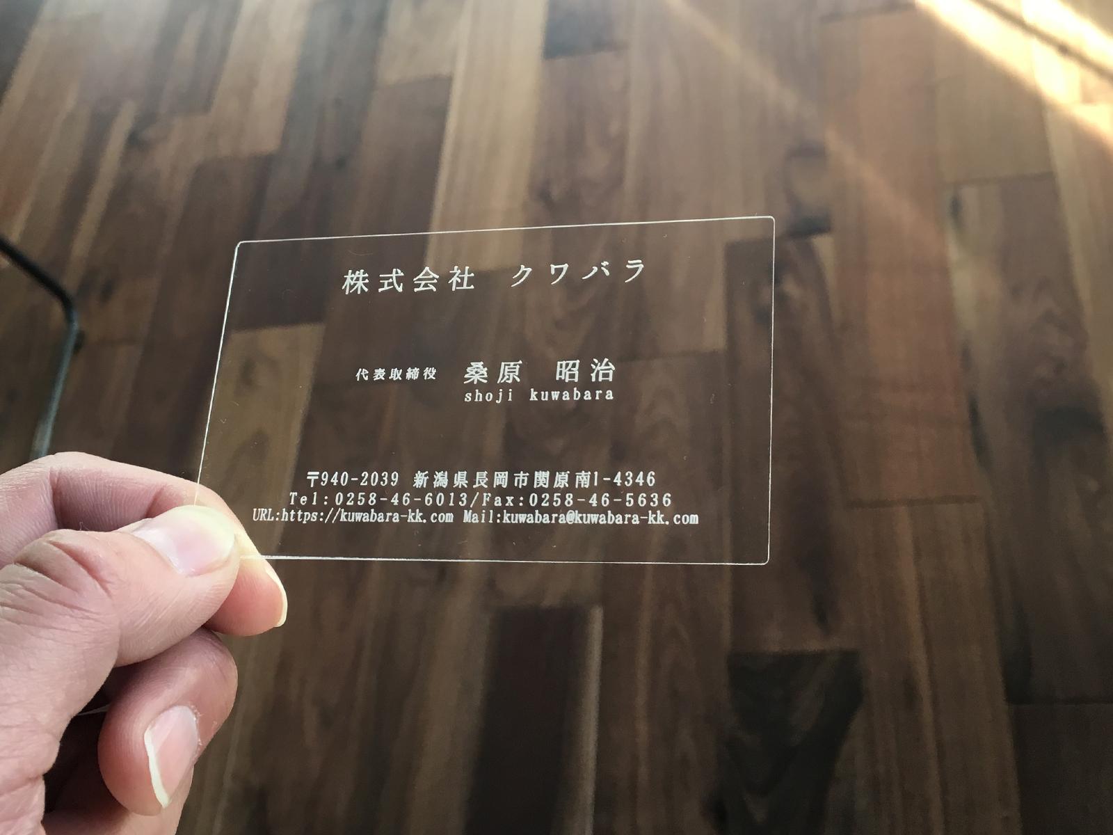 透明な名刺 ヨコ型
