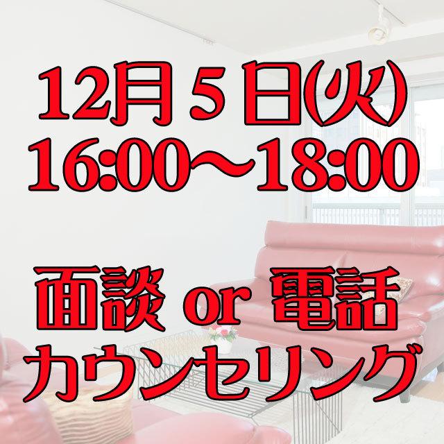 12/5(火)16:00〜18:00 面談 or 電話120分カウンセリング - 画像1