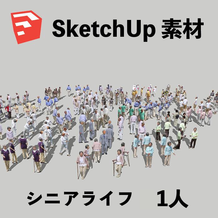 シニアSketchUp素材 4l_002 - 画像1