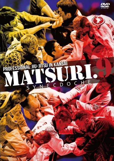 プロ柔術MATSURI第9戦 SYNECDOCHE|ブラジリアン柔術試合