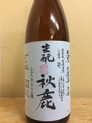 秋鹿 生酛純米 火入れ原酒 1.8L