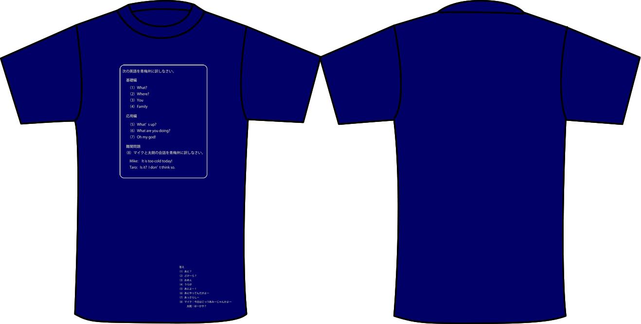【Wild West Tokyo】青梅弁英会話教室Tシャツ (2020年春夏新作)