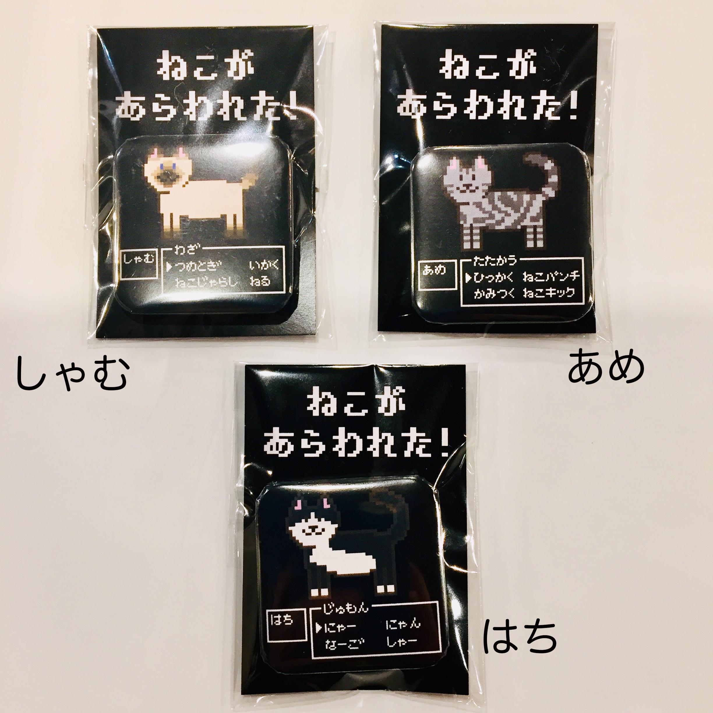 ねこがあらわれた!! 缶バッジ(6種)/ GAMES GLORIOUS