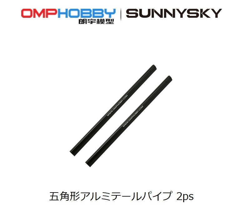 ◆OSHM2096 M2 V2&EXP 純正五角型アルミテールブーム(ブラック)2ps(ネオヘリでM2購入者のみ購入可)