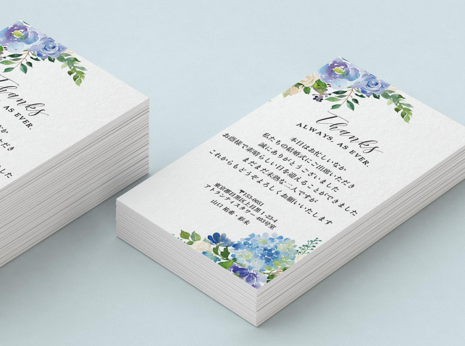 37円~/枚 サンキューカード 印刷代込 【紫陽花】│結婚式 ウェディング
