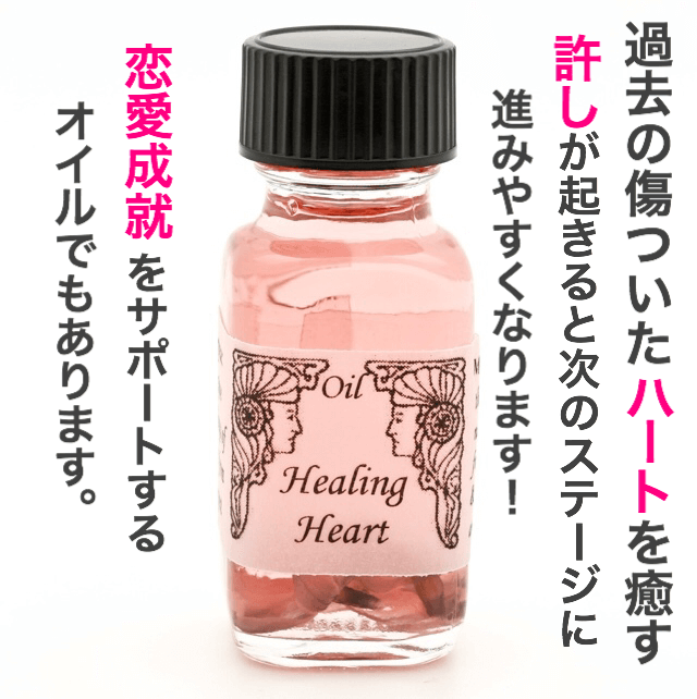 Healing Heart  心を癒す  メモリーオイル ヒーリングハート  大人気オイル
