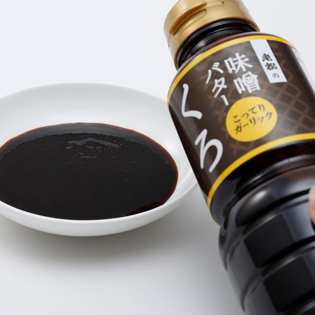 老松 味噌バターくろ【350g】 - 画像3