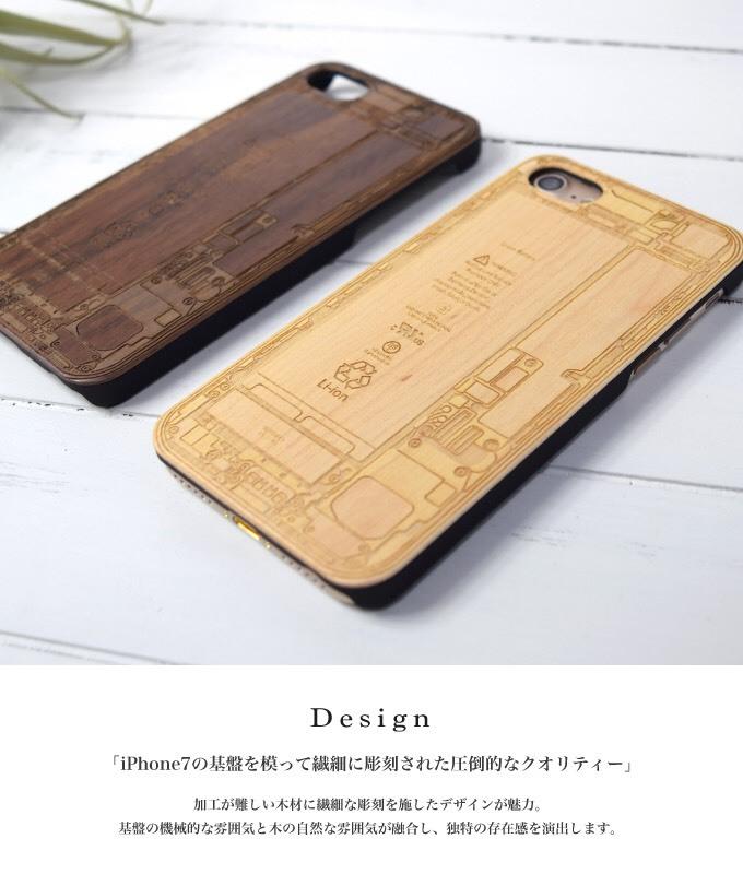 MARUHADAKA for iPhone7 ウッドケース - 画像2