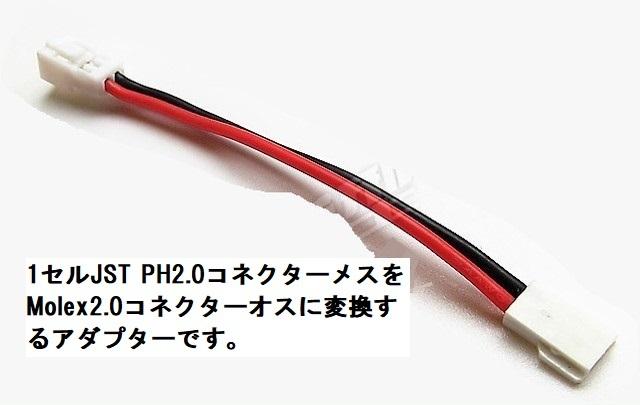 やっと入荷◆HV3.8V450mAh80Cリポ購入者へのみ販売中★1セルリポバッテリーJST PH2.0のコネクターをMolex2.0に変換するコネクター