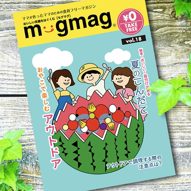 mogmag(モグマグ)18号【2019夏号】特集「おやこで楽しむアウトドア」