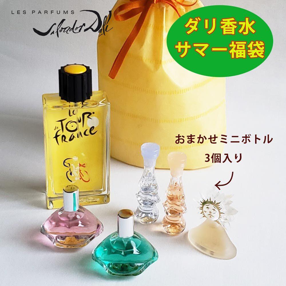 サマー福袋P <7/7から出荷>ダリ香水 ツールドフランス おまかせミニボトル3品付 セット 数量限定 sfbp4