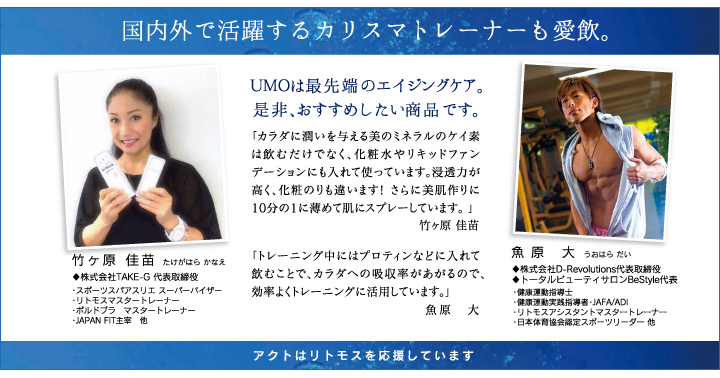 UMO medical.K(200ml)【特典資料つき】